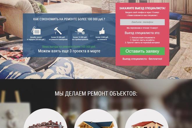 Копирование Landing Page 36 - kwork.ru