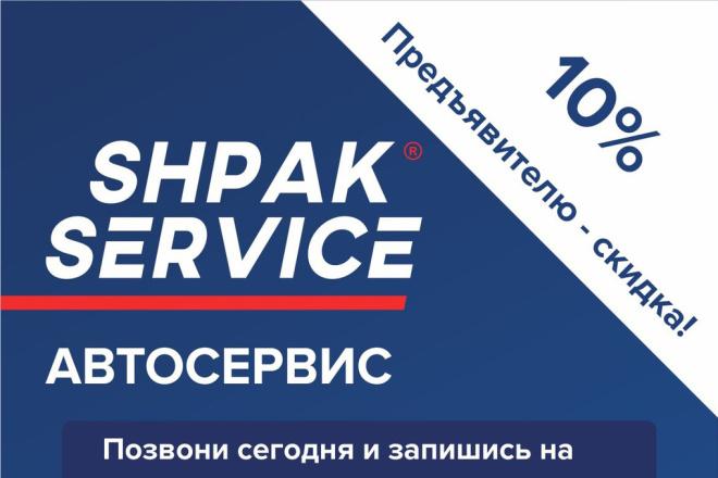 Сделаю качественный баннер для web и печати 14 - kwork.ru