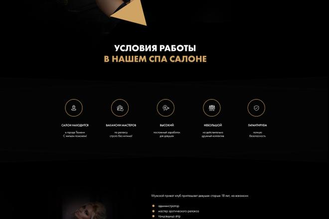 Дизайн одного блока Вашего сайта в PSD 70 - kwork.ru