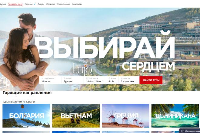 Создам сайт 5 - kwork.ru