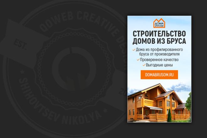 Сделаю качественный баннер 84 - kwork.ru