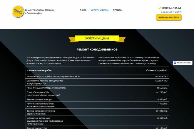 Лендинг на Webflow, WordPress,Tilda 8 - kwork.ru