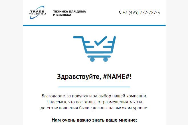 Html-письмо для E-mail рассылки 62 - kwork.ru