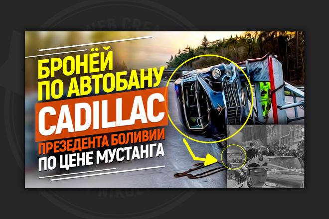 Сделаю превью для видео на YouTube 58 - kwork.ru