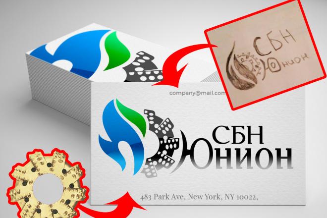 Лого по эскизу 9 - kwork.ru