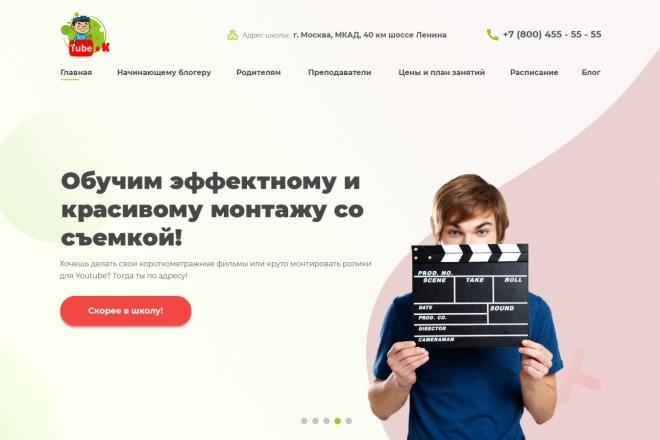 Дизайн сайтов в Figma. Веб-дизайн 12 - kwork.ru