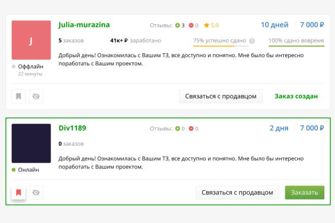 Уникальный дизайн элемента сайта 4 - kwork.ru
