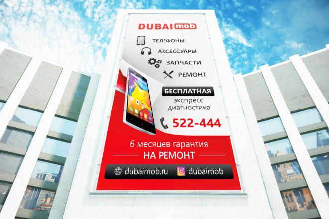 Разработаю дизайн наружной рекламы 31 - kwork.ru