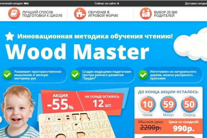 Копия товарного лендинга плюс Мельдоний 40 - kwork.ru
