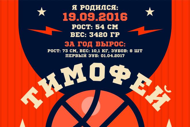 Именной постер достижений на годовщину ребенку 4 - kwork.ru