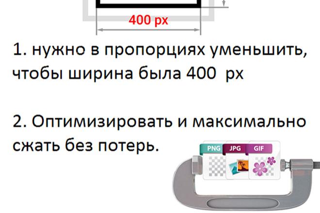 Ресайз фото. Уменьшение веса картинки без потери качества 1 - kwork.ru