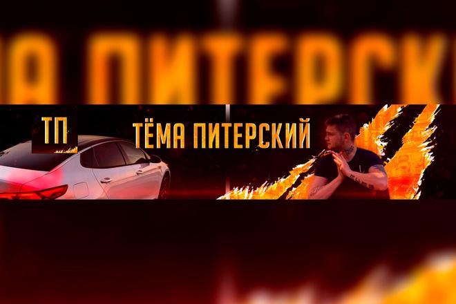 Оформление канала на YouTube, Шапка для канала, Аватарка для канала 7 - kwork.ru