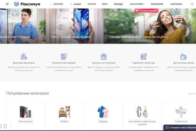 Максимум от Аспро - интернет-магазин aspro. max 7 - kwork.ru