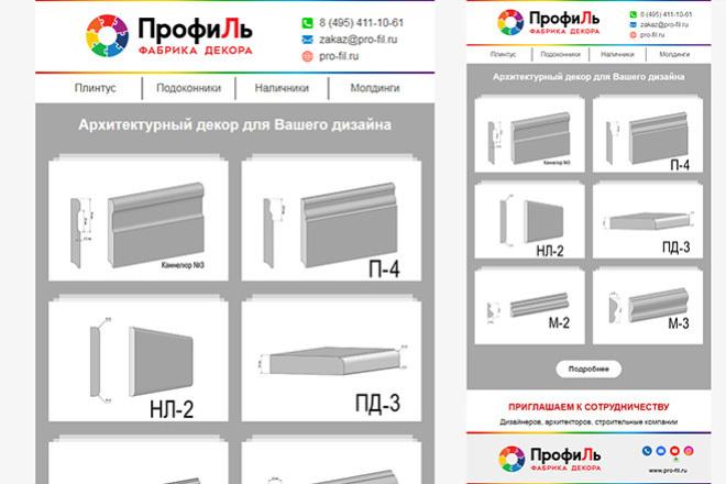 Дизайн и верстка адаптивного html письма для e-mail рассылки 57 - kwork.ru