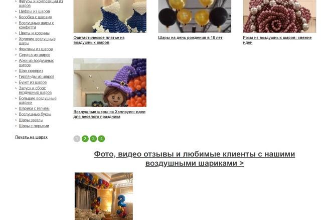 Интеграция верстки или правка на HostCMS 16 - kwork.ru
