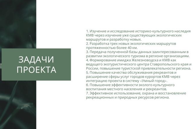Стильный дизайн презентации 30 - kwork.ru
