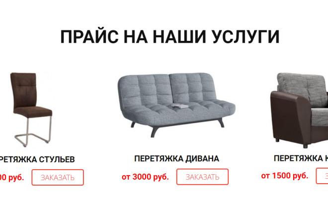 Создам интернет-магазин на Wordpress 18 - kwork.ru