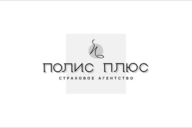 Сделаю стильный именной логотип 76 - kwork.ru