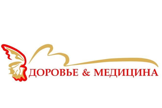 Создам объёмный логотип с нуля 11 - kwork.ru