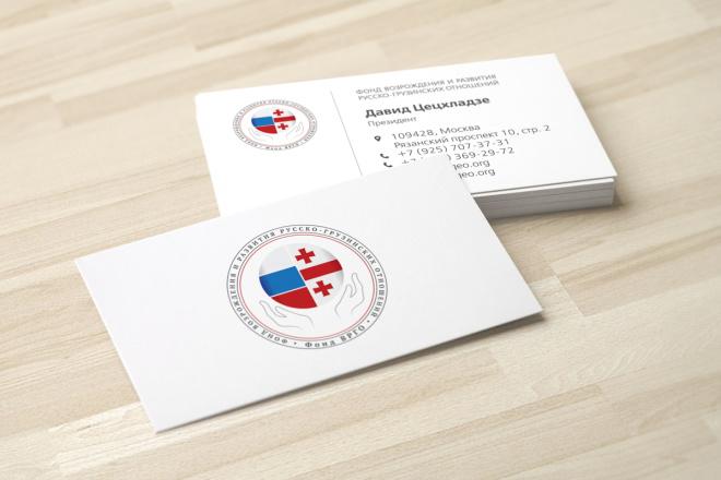 Дизайн визитки с исходниками 57 - kwork.ru