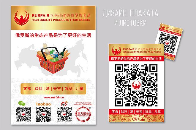 Разработаю дизайн рекламного постера, афиши, плаката 22 - kwork.ru