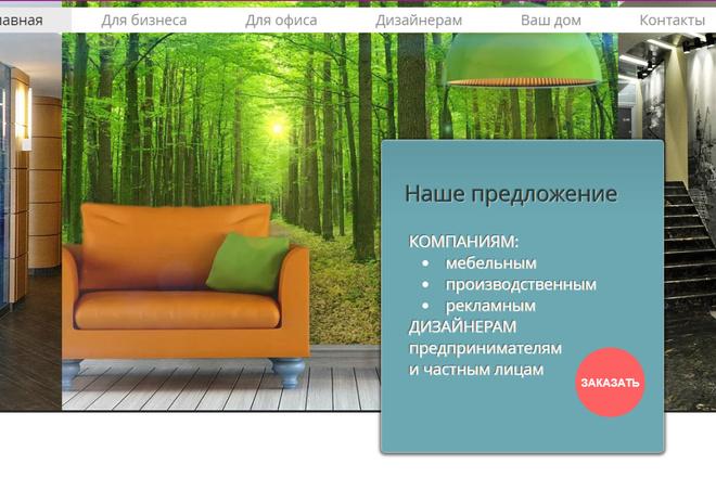 Создание сайтов на конструкторе сайтов WIX, nethouse 28 - kwork.ru