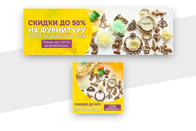 2 баннера для сайта 100 - kwork.ru
