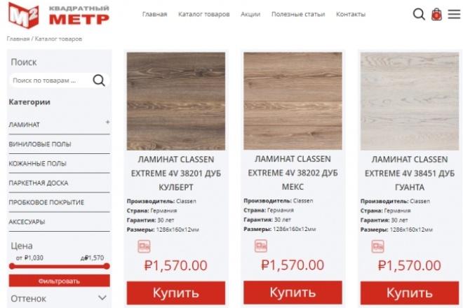 Натяжка (верстка) шаблона сайта на WordPress 6 - kwork.ru