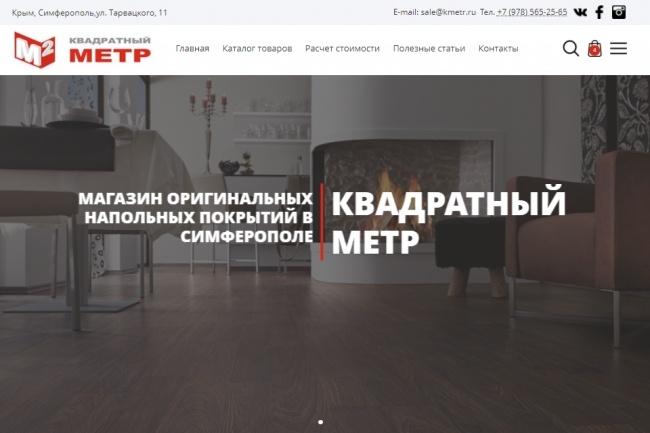 Натяжка (верстка) шаблона сайта на WordPress 5 - kwork.ru