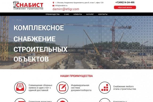 Натяжка (верстка) шаблона сайта на WordPress 4 - kwork.ru