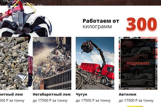 Верстка по дизайн-макету 5 - kwork.ru