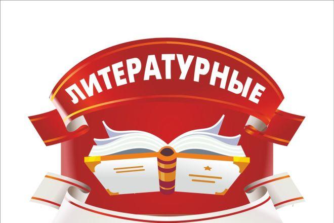 Сделаю профессионально логотип по Вашему эскизу 20 - kwork.ru