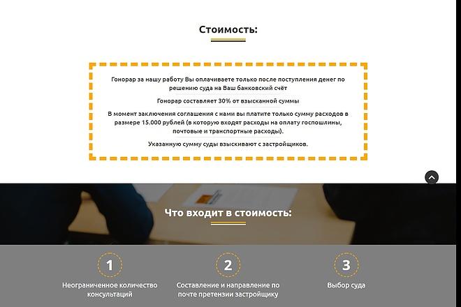 Сайт под ключ. Landing Page. Backend 151 - kwork.ru