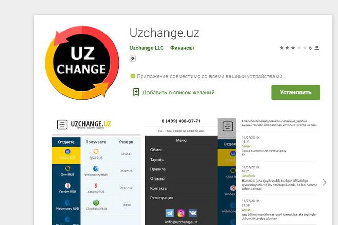 Конвертирую Ваш сайт в удобное Android приложение + публикация 34 - kwork.ru