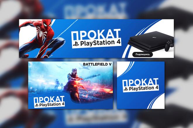 Профессиональное оформление вашей группы ВК. Дизайн групп Вконтакте 67 - kwork.ru