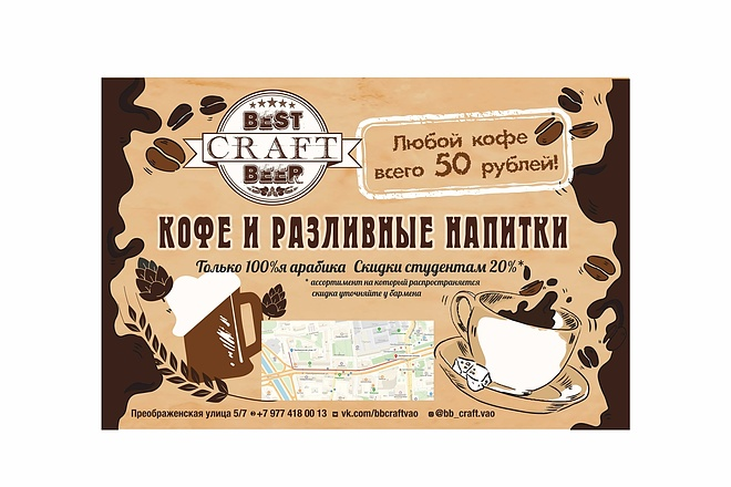 Дизайн для наружной рекламы 167 - kwork.ru