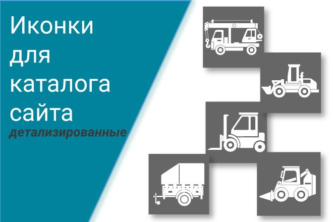 Нарисую иконки для сайта 12 - kwork.ru
