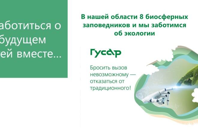 Сделаю продающую презентацию 39 - kwork.ru
