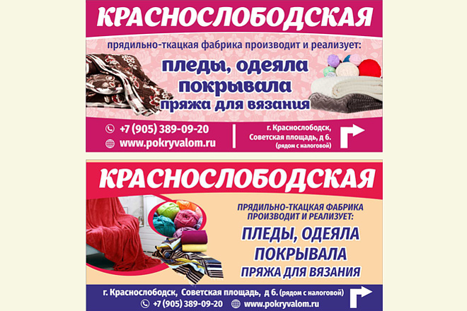 Баннер для печати 12 - kwork.ru