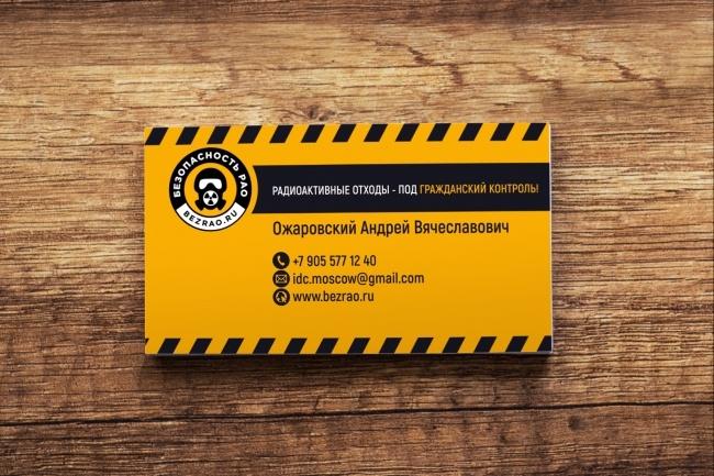 3 варианта дизайна визитки 87 - kwork.ru