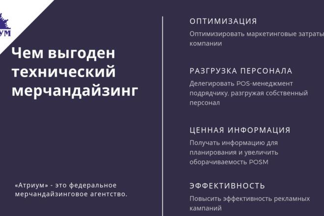 Стильный дизайн презентации 381 - kwork.ru