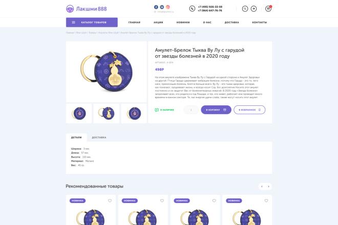 Уникальный дизайн страницы сайта 11 - kwork.ru