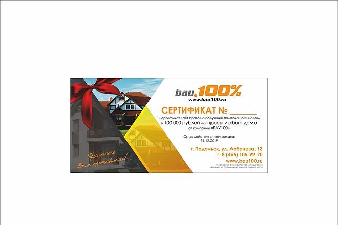 Создам флаер 48 - kwork.ru