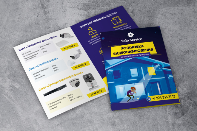 Дизайн буклета 3 - kwork.ru