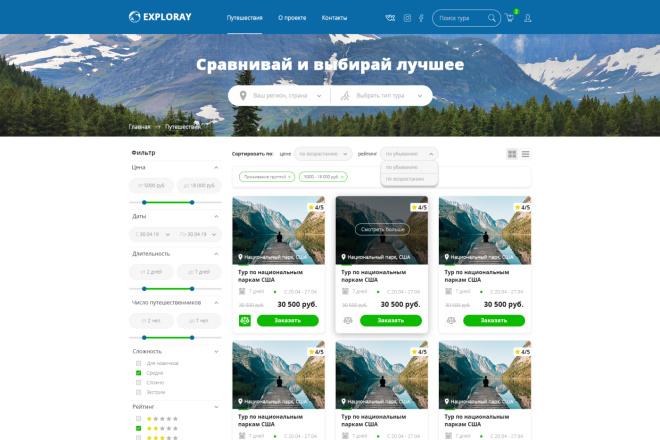 Дизайн продающего интернет-магазина 3 - kwork.ru