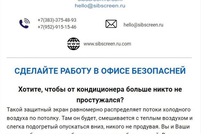 Сделаю адаптивную верстку HTML письма для e-mail рассылок 7 - kwork.ru