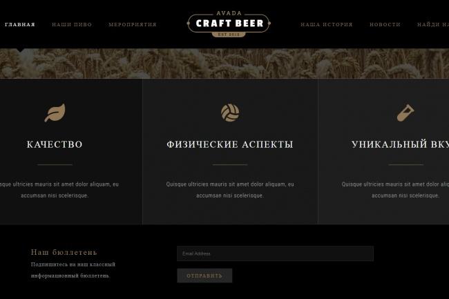 Создам современный сайт на Wordpress 14 - kwork.ru