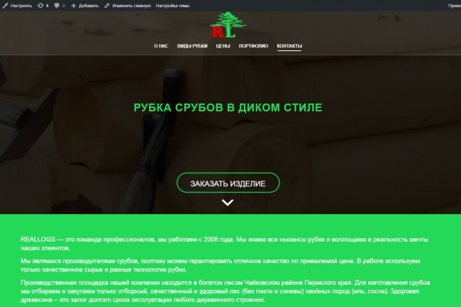 Создам современный сайт на Wordpress 11 - kwork.ru