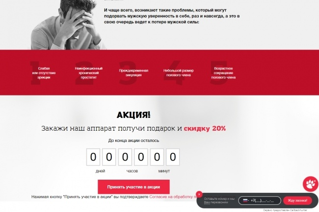 Создам современный сайт на Wordpress 19 - kwork.ru