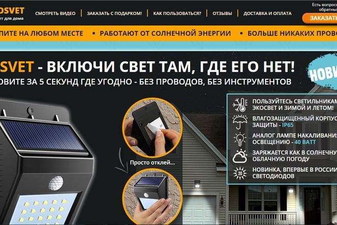 Копия товарного лендинга плюс Мельдоний 44 - kwork.ru